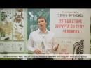 Видеообращение Гэвина Фрэнсиса, автора книги Путешествие хирурга по телу человека1