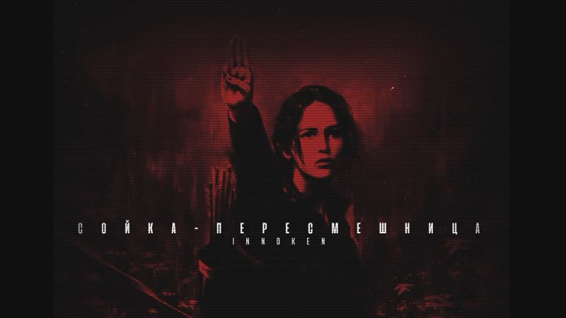 Lorde Yellow Flicker Beat (The Hunger Games: Mockingjay 2014)