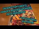 Обзор Стартового Набора Коллекционных Карточек Лего НиндзяГо 2-ой серии Открытие 3-ех Бустеров