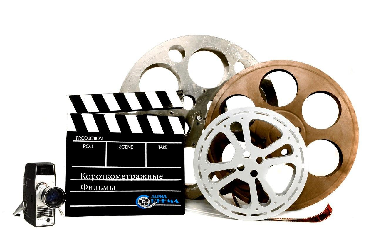 Разные короткометражные фильмы