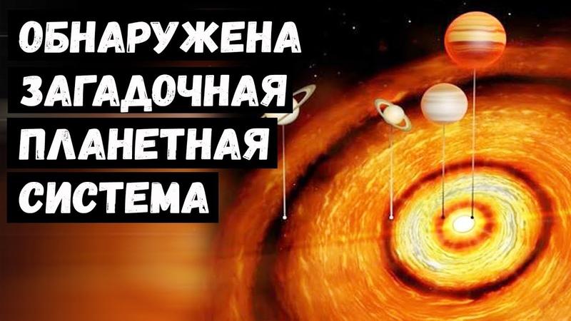 Обнаружена Загадочная Планетная Система