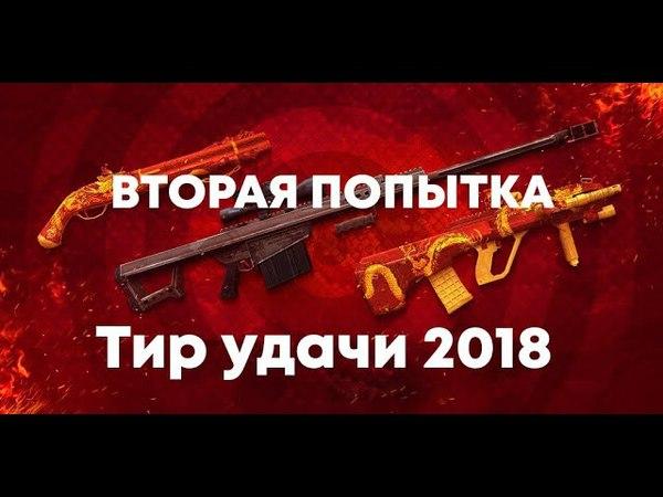 ТИР УДАЧИ POINT BLANK 2018 2 ПОПЫТКА