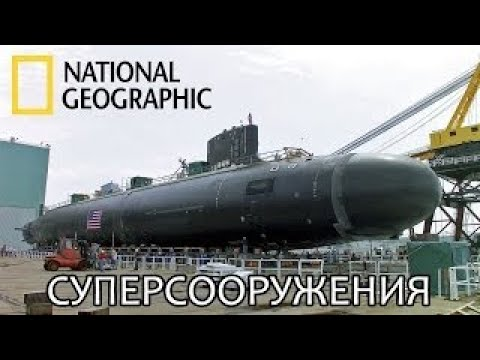 Суперсооружения. Субмарины 21 века. Тактическое оружие - подводные лодки! (National Geogra