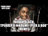 KODAK BLACK - ТРЕЙЛЕР К ФИЛЬМУ