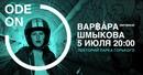 Варвара Шмыкова фото #16