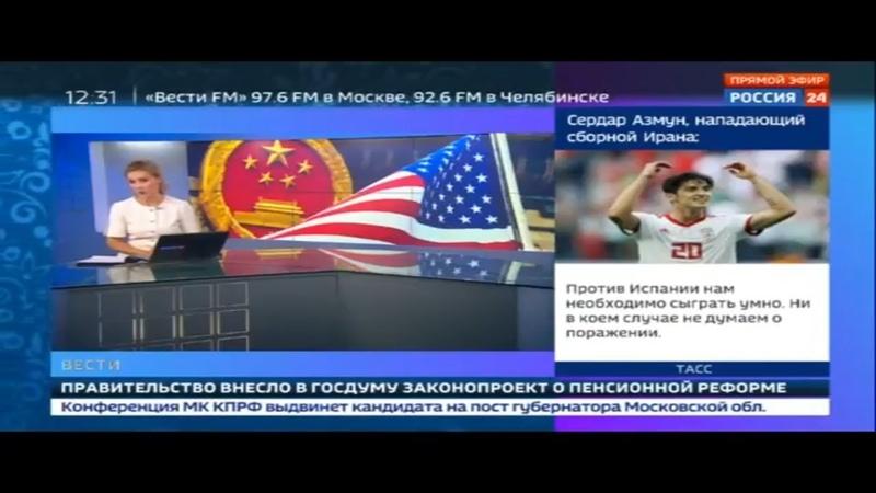 Зеркальный ответ Китая на пошлины США