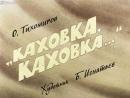 Диафильм О.Тихомиров - Каховка, Каховка
