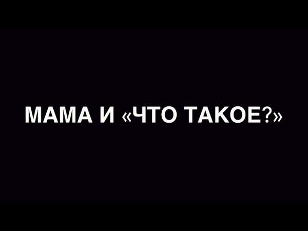 Мама и сын «А что такое шлю..» (Андрей Борисов GAN_13_   Лилия Абрамова Tatarkafm)