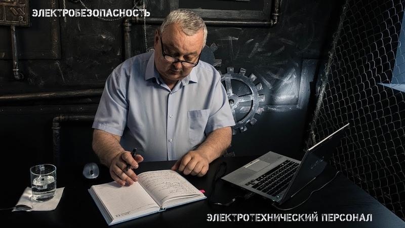 Электротехнический персонал Экзамен по электробезопасности в Ростехнадзор Петро Проф