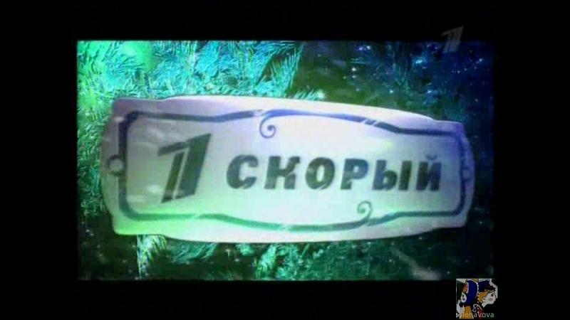 Первый скорый (трейлер, мюзикл, Первый канал, 2005)