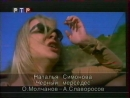 Наталья Симонова. Черный мерседес (PTP)