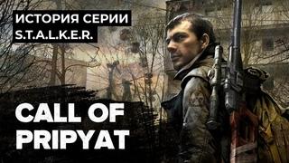 История серии S.T.A.L.K.E.R. Call of Pripyat (Зов Припяти) [УЖЕ НА САЙТЕ]
