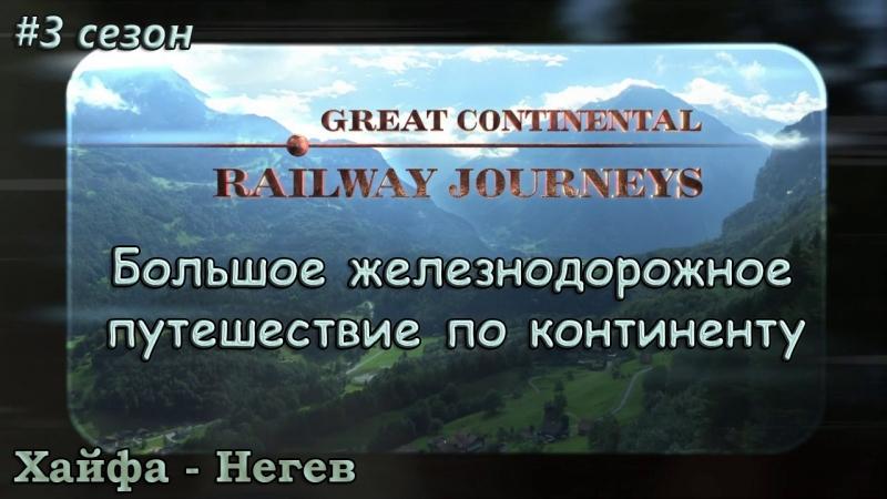 Большое железнодорожное путешествие по континенту / 3 сезон / Хайфа - Негев