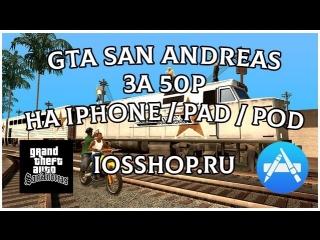 GTA SAN ANDREAS НА IPHONE