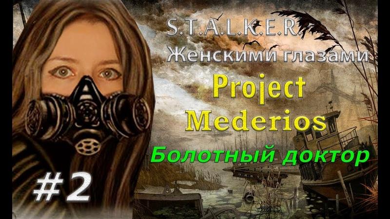 S.T.A.L.K.E.R. The Project Medeiros 2. Болотный доктор.