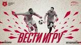 Превью к матчу «Спартак» — «Анжи»