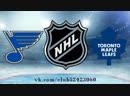 St. Louis Blues vs Toronto Maple Leafs | 20.10.2018 | NHL Regular Season 2018-2019