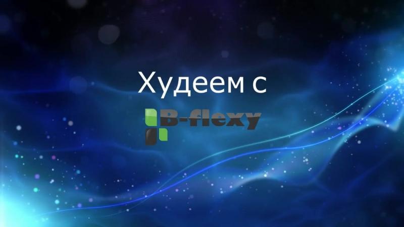 Худеем с b-flexy Часть 1