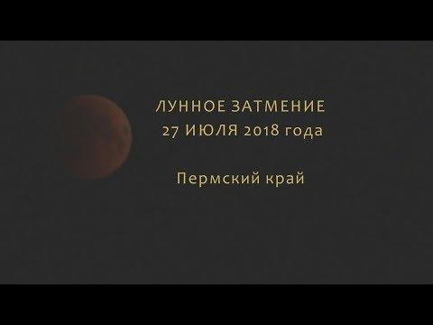ПОЛНОЕ лунное затмение 27 июля 2018 Сива Пермский край