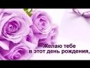 V Видео Поздравление С Днем Рождения Кристина mp4