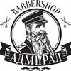 Барбершоп Адмирал / Barbershop Admiral