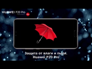 Huawei P20 Pro. Пылезащита и влагозащита корпуса