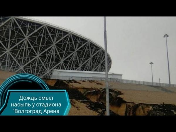 Дождь смыл насыпь у стадиона Волгоград Арена