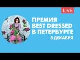 Церемония вручения премии Best Dressed в Петербурге. Онлайн-трансляция