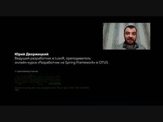 Лайфхак для разработчиков на Spring Framework