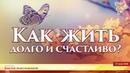 Как жить долго и счастливо Алексей Орлов и Виктор Максименков Часть 1