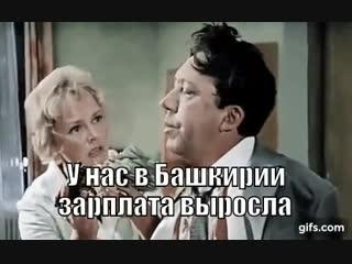 Средняя зарплата в Башкирии по итогам сентября составила в 32 478 рублей.