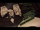 Бегство мистера Мак Кинли (1975) комедия, притча