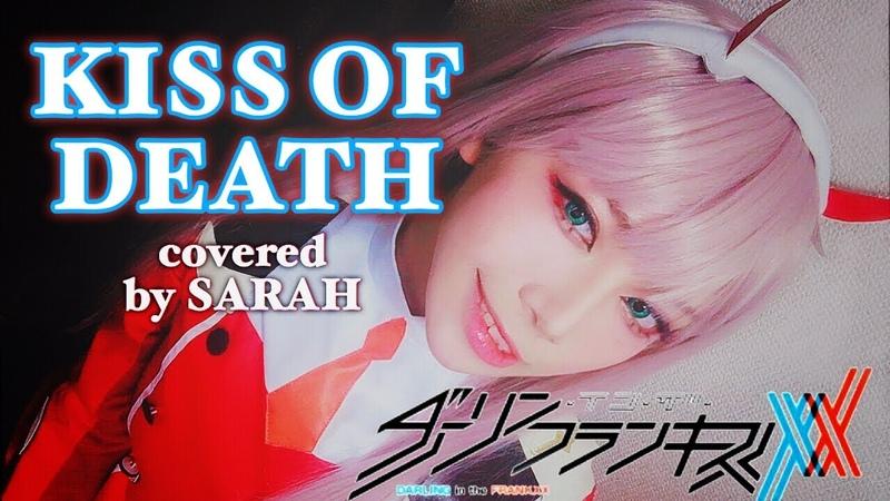 【ダーリン・イン・ザ・フランキス】中島美嘉 × HYDE - KISS OF DEATH (SARAH cover) / DARLING in the FRANXX