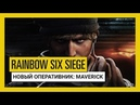 Tom Clancy's Rainbow Six Осада Grim Sky оперативник Maverick