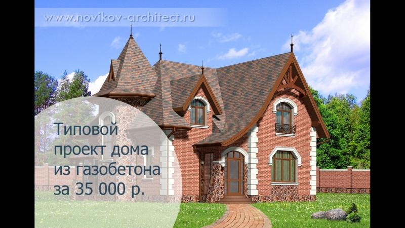 Готовый типовой проект дома из газобетона К-143-G за 35000 рублей