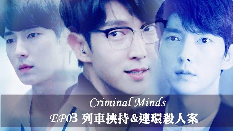 이준기 李準基 tvN《犯罪心理》金賢俊MV(6) EP03 Highlight (크리미널마인드 Criminal Minds KR Lee Joon Gi イジ125