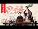 【EnglishIndonesiaSpanish】大王不容易 01丨King Is Not Easy 01(主演:张逸杰, 白鹿)【有字幕版】