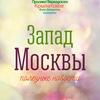 Запад Москвы: Полезные новости ЗАО