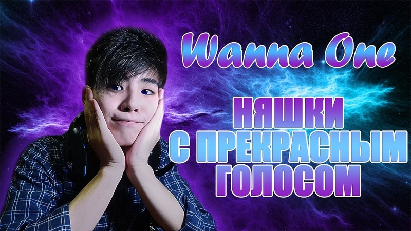 Wanna One (Energetic) | РЕАКЦИЯ | (워너원) - 에너제틱 | РЕАКЦЫЫ=D
