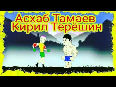Постановка боя Кирилла Терёшина и Асхаба Тамаева