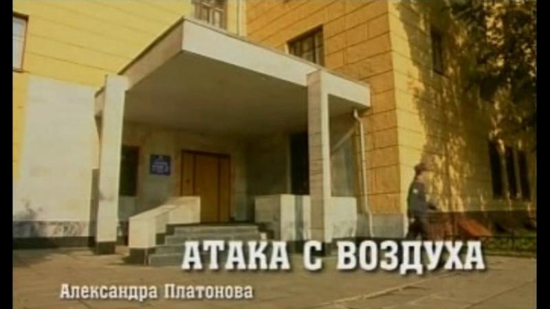 Возвращение Мухтара - 1 сезон - 29 серия - Атака с воздуха
