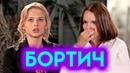 БОРТИЧ   Про работу официанткой, секс ради роли и BadComedian