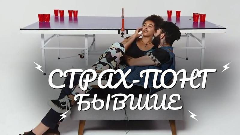 СТРАХ ПОНГ - Бывшие (Сэмми и Тэйлор)