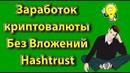 Hashtrust Новый Способ Заработка Как Заработать Криптовалюту Без Вложений NEW Airdrop Монета