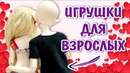 ИГРУШКИ ДЛЯ ВЗРОСЛЫХ! Куклы BJD с AliExpress / ЛОЛ Сюрприз / Барби / Распаковка и проверка товаров