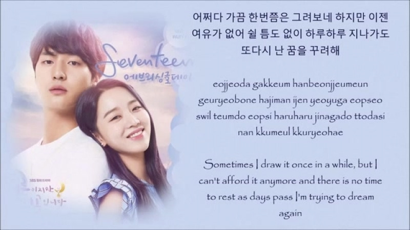 Every Single Day Seventeen Thirty But Seventeen 서른이지만 열일곱입니다 OST Part 1