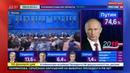Новости на Россия 24 • ЦИК: после обработки 40% бюллетеней Путин уверенно лидирует
