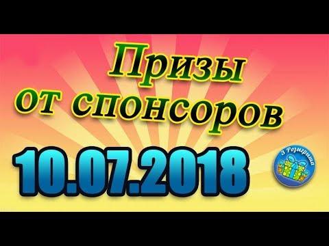 Итоги от группы Хайнань Санья Хайкоу. 10.07.2018.