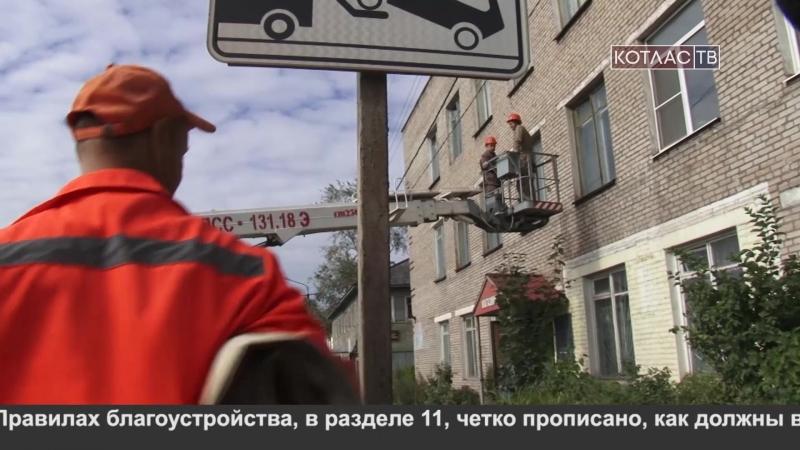 17 08 2018 В Котласе начался демонтаж несанкционированной рекламы