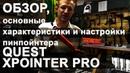 Обзор основные характеристики и настройки пинпойнтера Quest Xpointer Pro